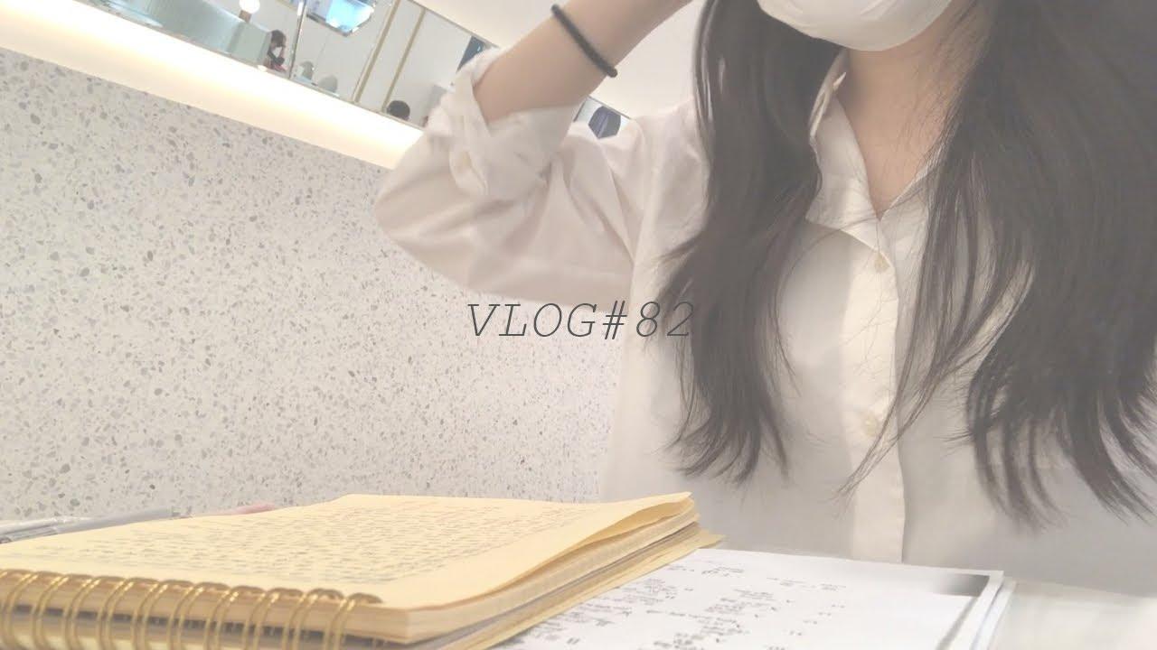 VLOG#82 여유낭낭 대학생 방학일상   자취 브이로그   독서, 요리, 홈트, 중국어공부