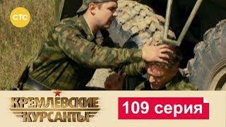Кремлевские Курсанты 109