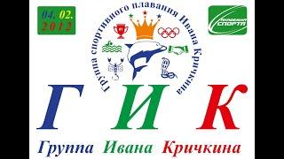 ФИЛЬМ ГИК 2019 -  НАМ 8 ЛЕТ