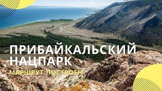 Маршрут построен: Прибайкальский заповедник