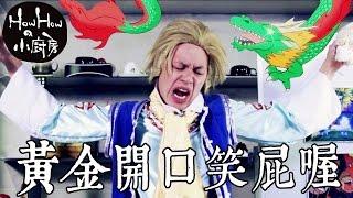 (請打開CC字幕啦~) 今天乃哥,不是,解師傅要來重現不可能的料理黃金開口笑! ㄤㄤㄤㄤㄤㄤㄤㄤㄤ不錄了不錄了! 快訂閱HowFun頻道: http://goo.g...