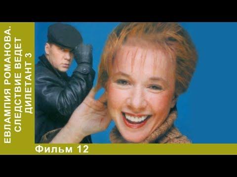 Виола Тараканова 3. 12 Серия. Сериал. Детективы.  StarMedia