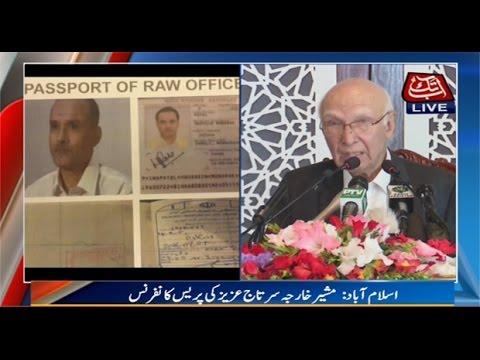 Islamabad: Foreign Adviser Sartaj Aziz's Press conference