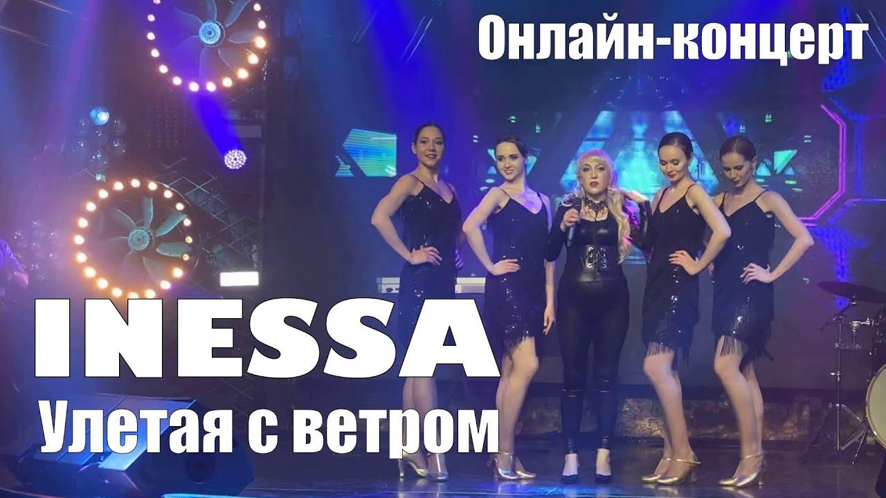 Inessa - Улетая с ветром (Онлайн-концерт, Теледом)
