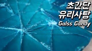 [Eng Sub] 쨍그랑! 초간단 유리사탕 만들기 / How to make Glass candy Recipe/ 알쿡 / RMTV COOK