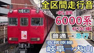 【全区間走行音】名鉄6000系 6次車〈普通⇒急行〉名鉄岐阜→犬山