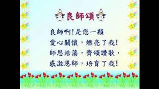 Publication Date: 2019-06-14 | Video Title: 良師頌