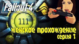 Fallout 4 - Женское прохождение Серия 1 Мертвый новый мир