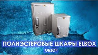 ПОЛИЭСТЕРОВЫЕ ЭЛЕКТРОТЕХНИЧЕСКИЕ ШКАФЫ ELBOX - обзор полиэстеровых шкафов Elbox EP IP44 и EPV IP54