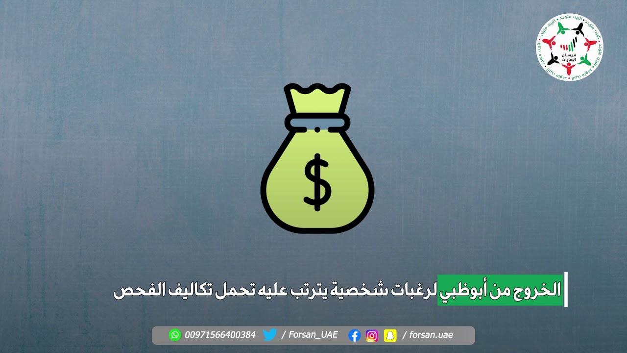 تحديثات جديدة بشأن قرار السماح بدخول #أبوظبي.. تعرف عليها
