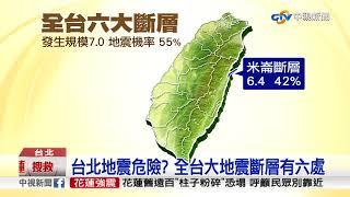 台北地震危險? 全台大地震斷層有六處│中視新聞 20180208