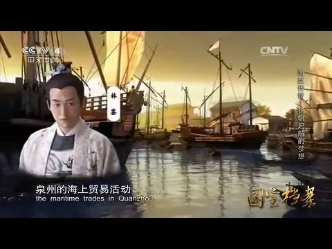 海丝传奇——扬帆起航的梦想   【国宝档案 20160101】