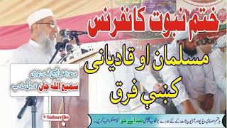 Qari Sami Ullah Jan Farooqi Sahib - Da Musalman Ao Qadiani Farq - د مسلمان او قادیانی فرق