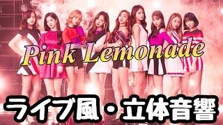 【TWICE】Pink Lemonade 立体音響 ライブ感覚♪