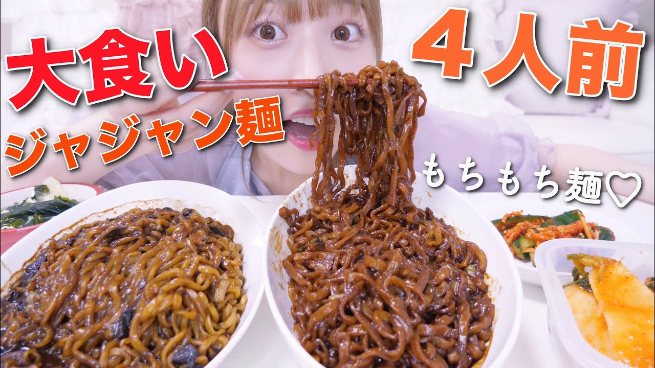 【モッパン】1人で4人前チャジャン麺を食べる幸せな夜【韓国ジャージャー麺】