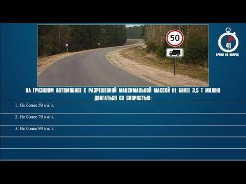 Билет 33 Вопрос 3 - На грузовом автомобиле с разрешенной максимальной массой не более 3,5 т можно дв