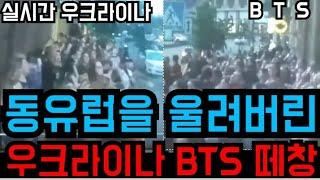 "[BTS 방탄소년단] 실시간 동유럽을 울려버린 ""우크라이나 BTS 떼창"" (Numerous…"