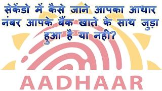 how to know aadhar card bank link status check in hindi   aadhaar number bank se link hai kaise jane