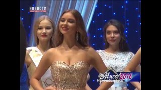 «В городе N» - Финал конкурса красоты «Мисс Новочебоксарск-2016»(, 2016-03-01T07:47:11.000Z)