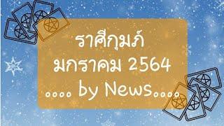 ดวงราศีกุมภ์ เดือนมกราคม 2564