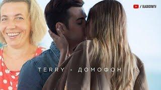 Реакция МАМЫ на TERRY — Домофон
