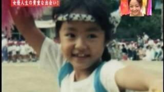 井上真央 幼少 Mao Inoue  Childhood