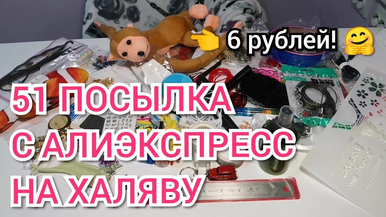 #13  Куча ХАЛЯВЫ с Алиэкспресс