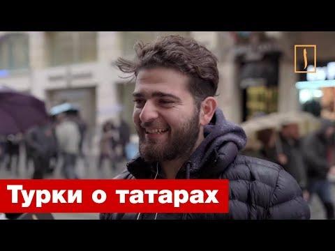 Турки ответили, кто такие татары. Опрос ребром