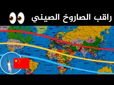 طريقة تتبع الصاروخ الصيني من هاتفك و معرفة مكانه بالتدقيق