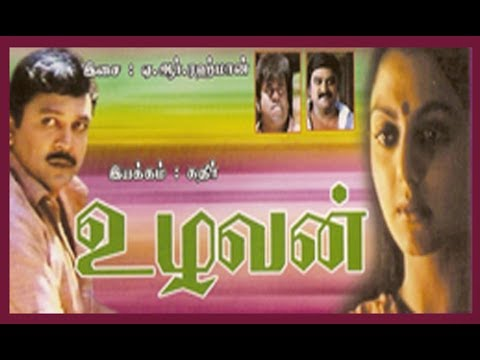 Uzhavan | Tamil super hit movie | Prabhu,Bhanupriya,Rambha | Kathir | A.R.Rahman Full HD Video