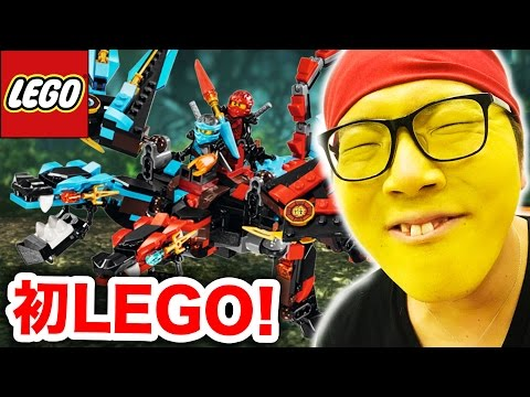 LEGOのドラゴン組み立てて遊んでみた!ヒカキンTV初レゴ!