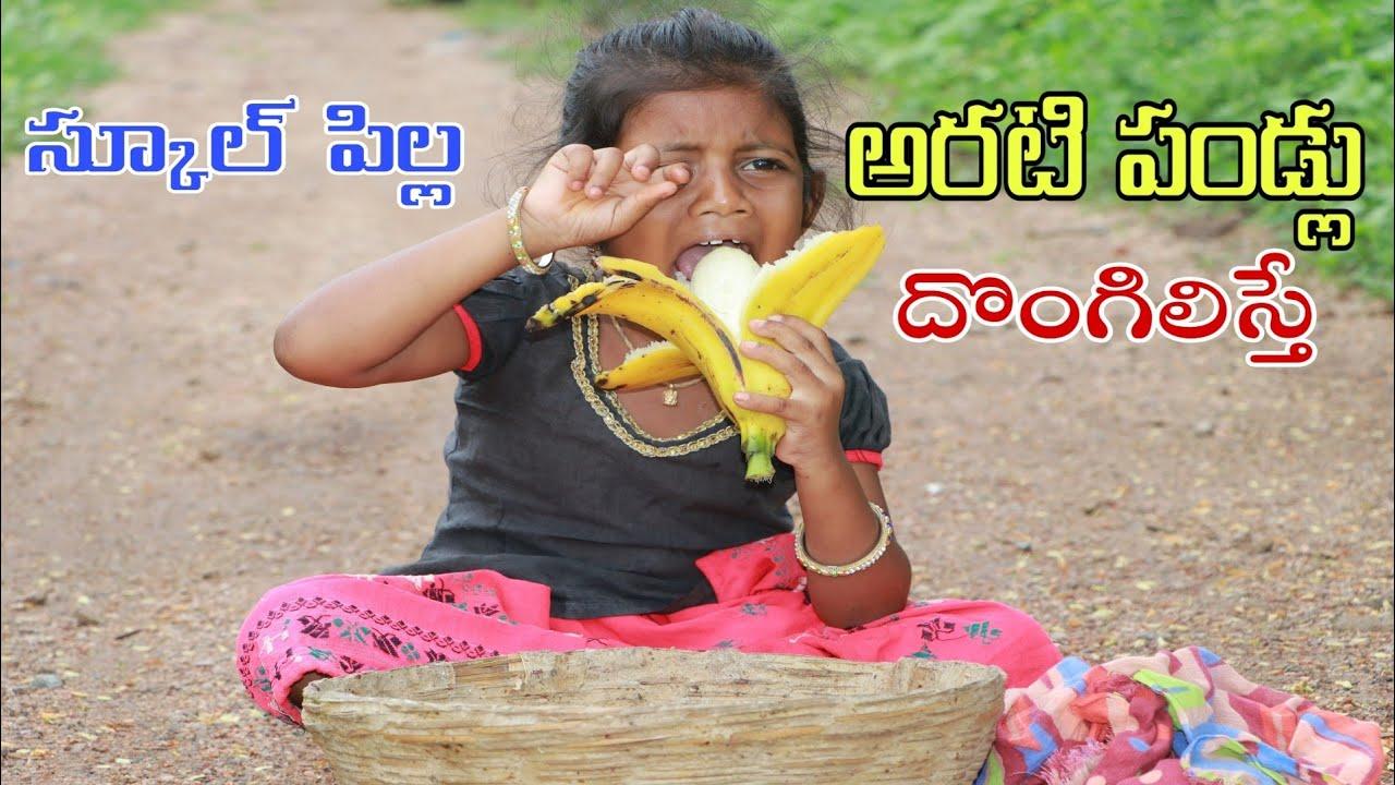 School Pilla Aratipandlu Dongiliste / My Village Comedy | Banana Eating Challenge | Radha