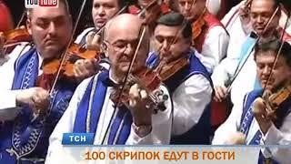 В Пермь впервые приедет знаменитый цыганский оркестр «100 скрипок»