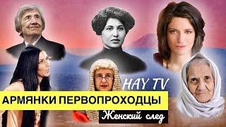 """""""ЖЕНСКИЙ СЛЕД"""" - Армянки Первопроходцы"""