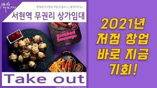 ✔분당 서현역 1층 무권리 상가임대매물_배달 테이크아웃…