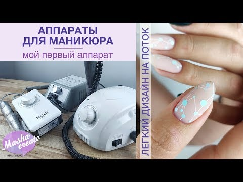 """Аппарат для маникюра - мои фрезеры. Быстрый дизайн ногтей """"на поток"""" с камифубуки"""