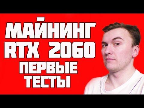МАЙНИНГ НА RTX 2060: ETHEREUM, GRIN, BEAM, AETERNITY, BYTOM, BITCOIN GOLD, RAVENCOIN, VERGE И ДРУГИЕ