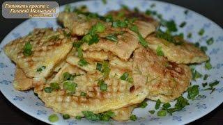 Вафельные бризольки с куриным фаршем и сыром