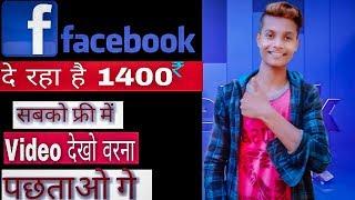 Facebook दे रहा है 1400₹ सबको फ्री में Video देखो वरना पछताओगे Facebook se paise kamane