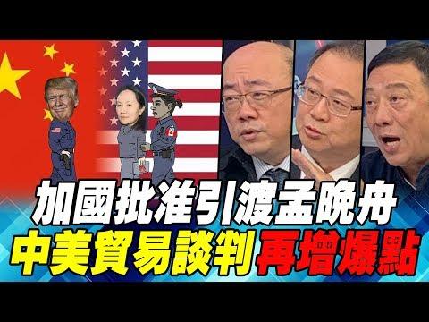 加國批准引渡孟晚舟 中美貿易談判再增爆點|寰宇全視界20190302
