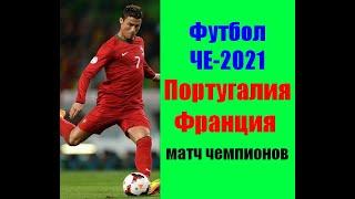 Футбол ЧЕ 2021 Португалия Франция Чемпион Европы против чемпиона Мира