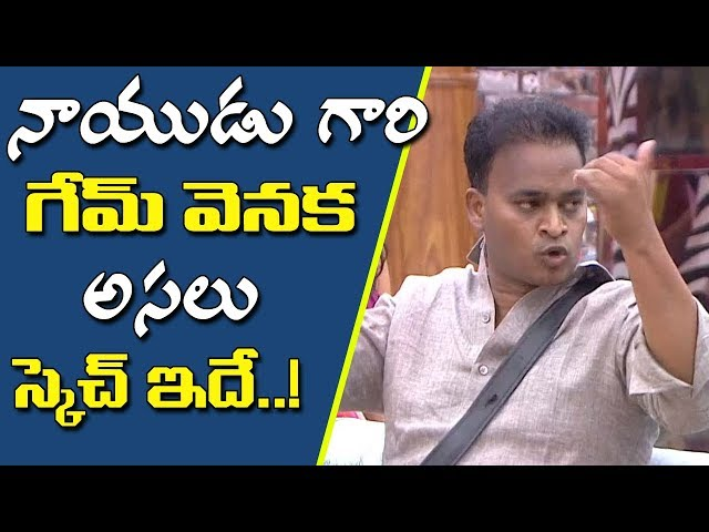 Bigg Boss2 | Nuthan Naidu | Start Mind Game | Nuthan And Koushal | Who Is Target