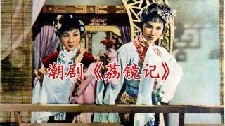 潮剧 《 荔镜记 》《陈三五娘》HD Video