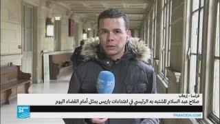 بدء جلسات استجواب صلاح عبد السلام بشأن اعتداءات باريس