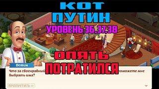 11Кот ПУТИН УРОВЕНЬ 36,37,38  Homescapes День 4Мобильный Homescapes game На Русском