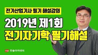 [전기산업기사 필기 기출문제] 2019년 1회 전기자기…