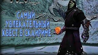 видео Skyrim - Квест (Кровь на снегу)