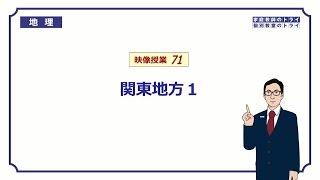 【中学 地理】 関東地方1 都道府県と地形 (10分)