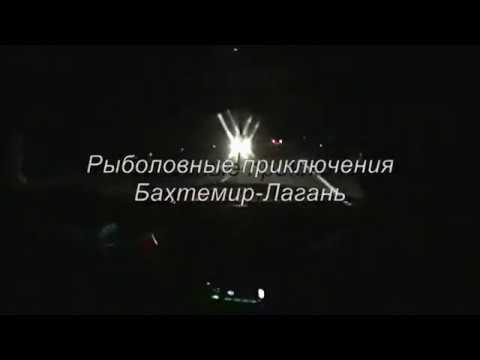 Рыболовные приключения Бахтемир-Лагань