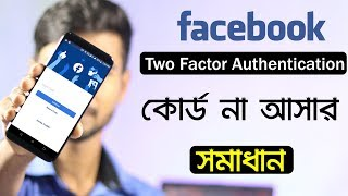 Facebook 2 Step Authentication Verification Problem 2019 | FB login Approval code problem